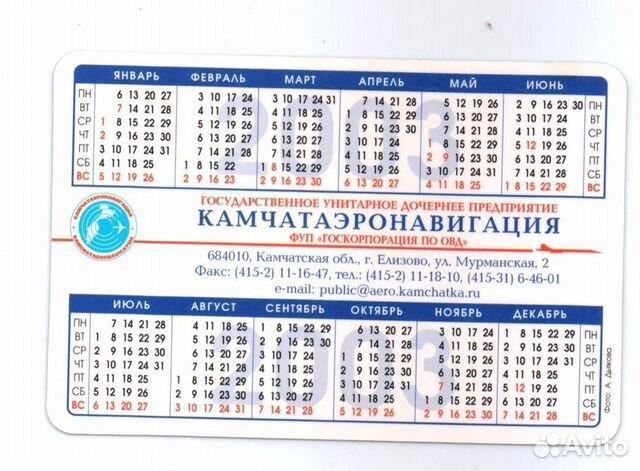 Карманные календарики техника авиация