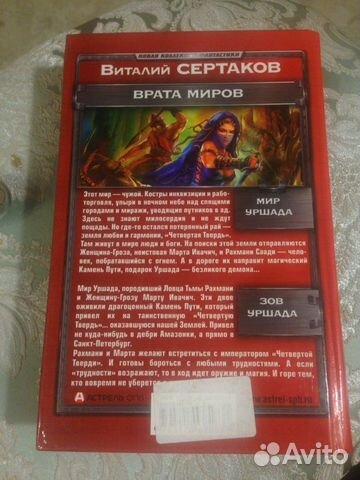 Книга фэнтези Сертаков Война миров 89155005135 купить 2
