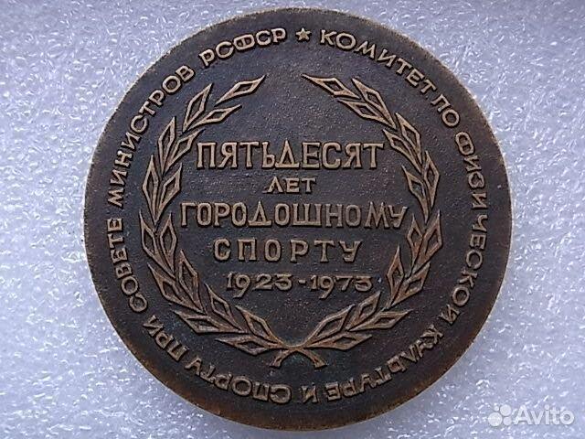 Настольная медаль Пятьдесят лет городошному спорту 89913164809 купить 1
