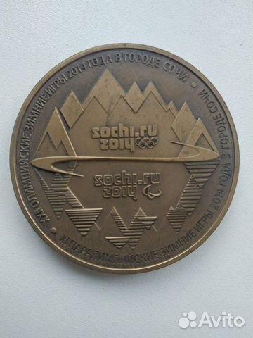 Медаль Сочи 2014 89237146440 купить 2