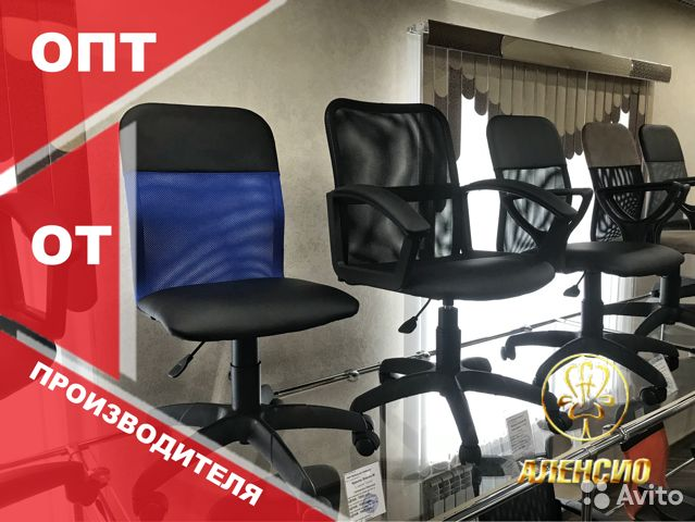 Computer chair / Office chair / wholesale 88005504462 buy 1