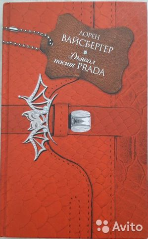 89123819630 Дьявол носит Prada книга