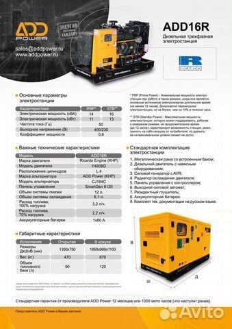 Дизель генератор 10 кВт  купить 4