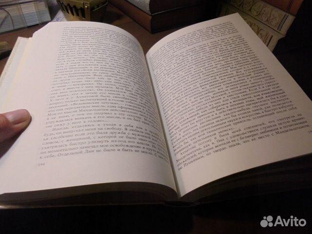 Надежда Мандельштам Вторая книга Моск рабочий 1990  89105009779 купить 3