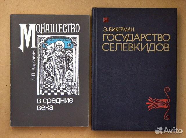 Книги по истории  89219206190 купить 9