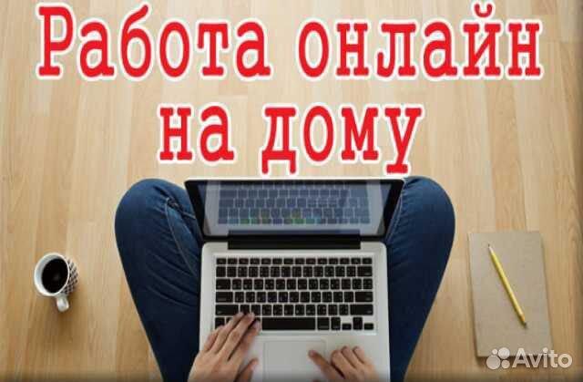Работа онлайн якутск работа моделью для девушек в сочи