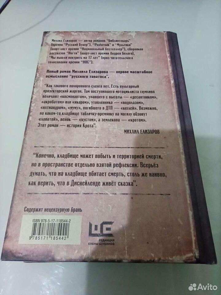 Книги (ЕлизаровФитцек Романова)  89806816443 купить 2