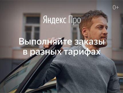 Водитель категории В в такси
