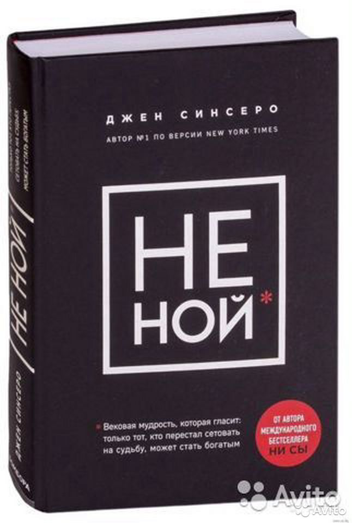 Электронная книга «Не ной, Ни сы  89504690770 купить 2