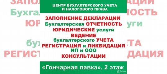 Консультации бухгалтера оренбург распечатать форму декларации 3 ндфл