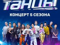 Билеты на шоу «Танцы» на тнт 5 сезон 26 мая