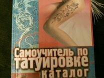 Самоучитель по татуировке