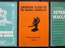 Книги по самолечению