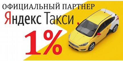 Работа и Подработка Водитель Такси Фарн 1 Проц