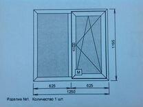Пвх окно высота 1195мм, ширина 1250мм