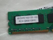 Память DDR3 8Gb