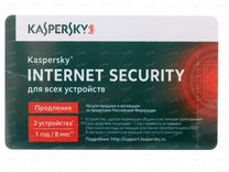 Антивирус Kaspersky Internet Security на 2уст. лиц