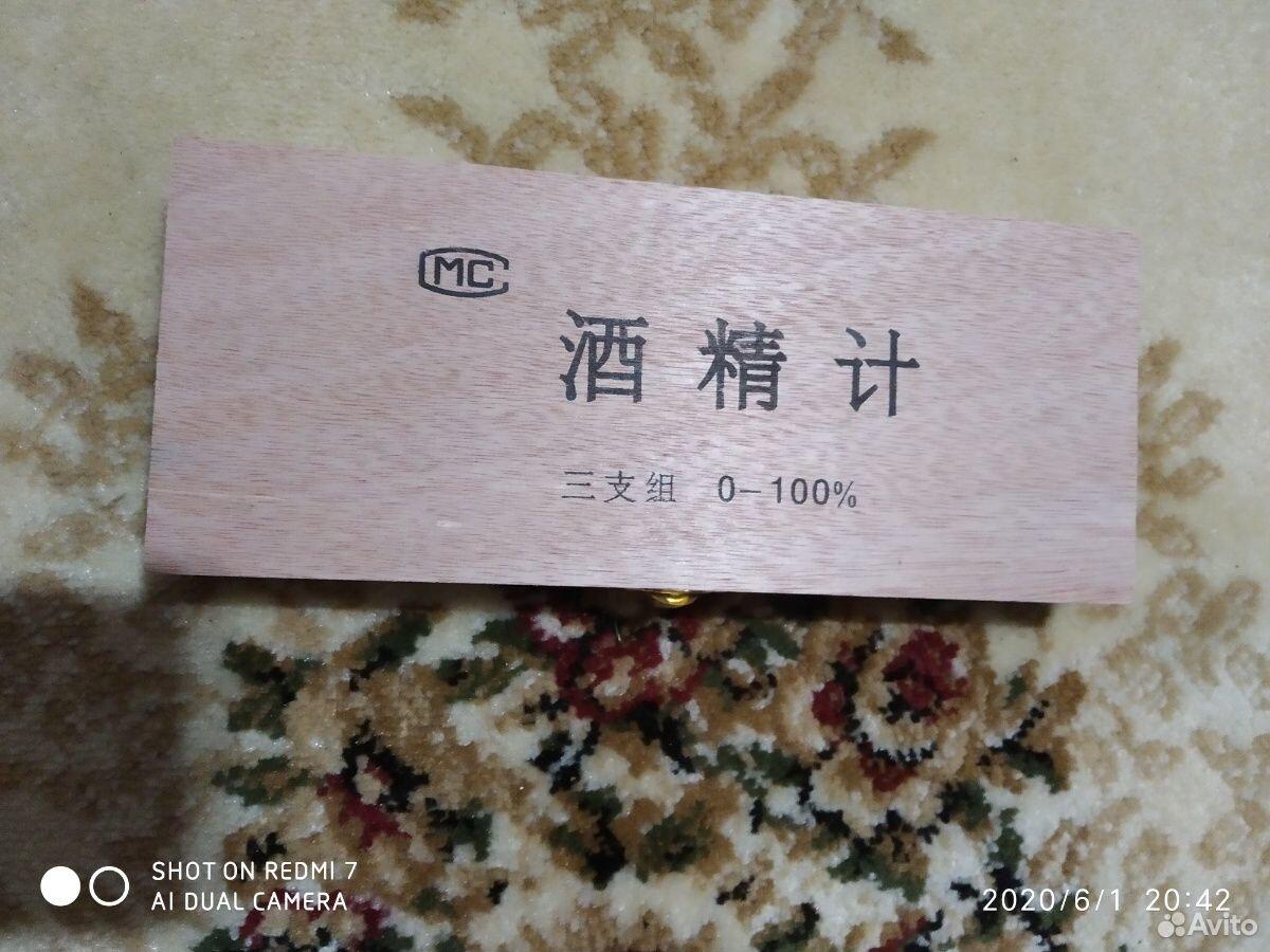 Спиртометры набор  89617807007 купить 3