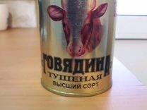 Тушенка Говядина,свинина Калинковичи в/с