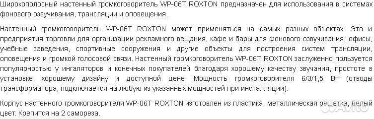Усилитель Roxton AA-35 + 2 громкоговорителя  89641171383 купить 5