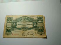 2 червонца (1928.г).(С.С.С.Р.) С росписью