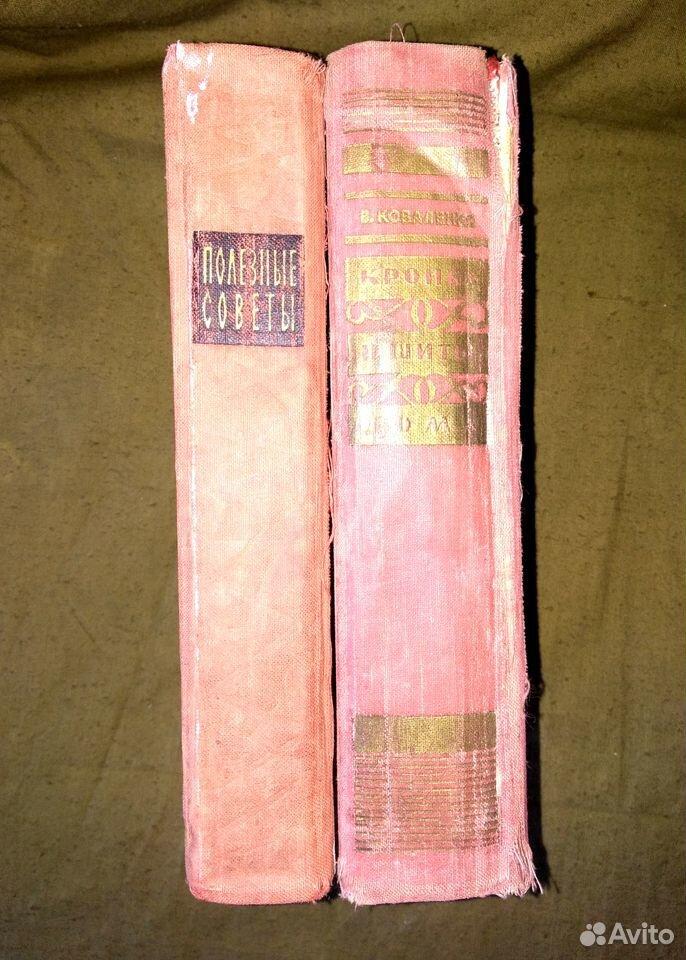 Книги.полезные) 1960 года 2шт  89065131775 купить 2