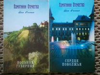 Книги о Балаково и Саратовской губернии