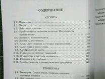 Математика, справочник 5-9 классы