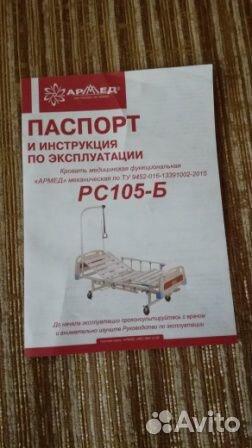 Медицинская кровать функциональная Армед рс 105-Б  89507651865 купить 3