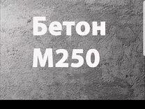 Бетон М-250 П4 (W6 F150)