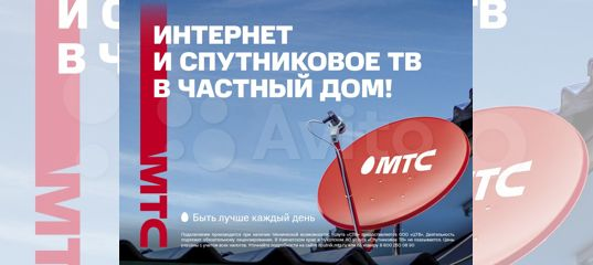 спутниковый интернет 2990