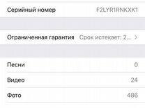 iPhone hr 64