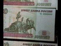 100 рублей с красивыми номера