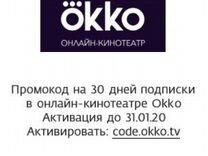 Промокод на 30 дней okko — Билеты и путешествия в Казани