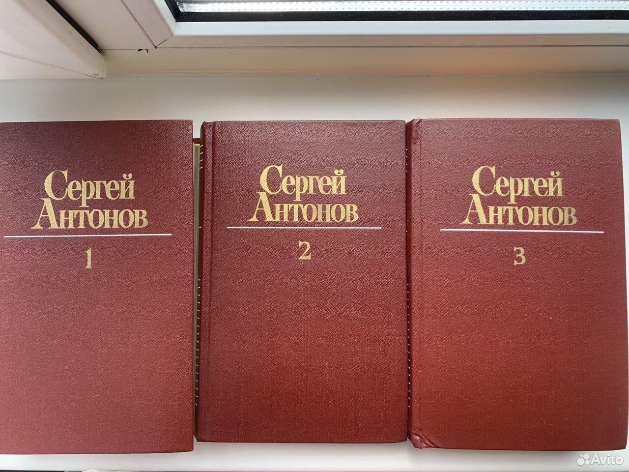 Собрание сочинений в 3-х томах Сергей Антонов