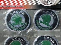 Эмблема Skoda на колпаки