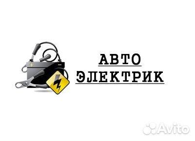 Автоэлектрик  89195800580 купить 1
