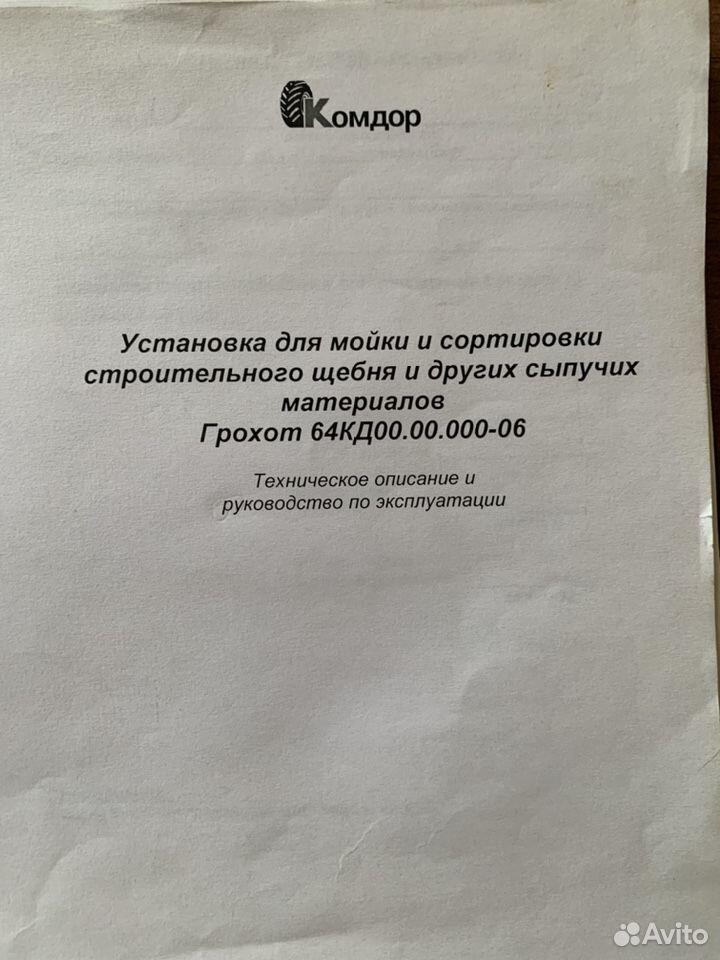 Установка для сортировки щебня и др., грохот