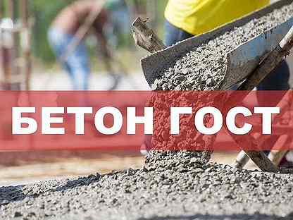 Купить бетон заводской район сколько стоит заказать миксер с бетоном