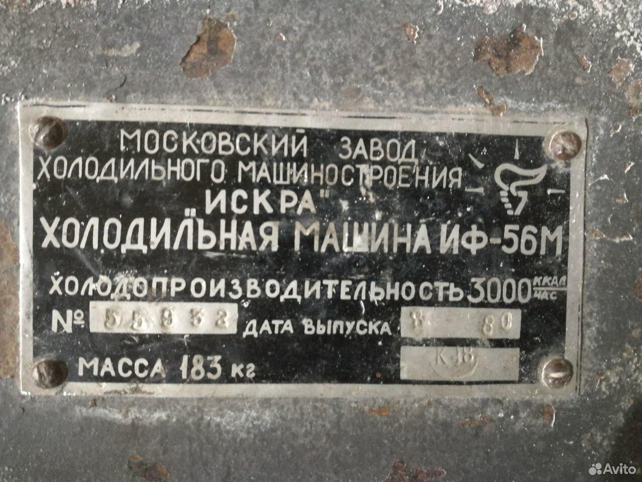 Холодильная установка иф-56  89283043401 купить 1