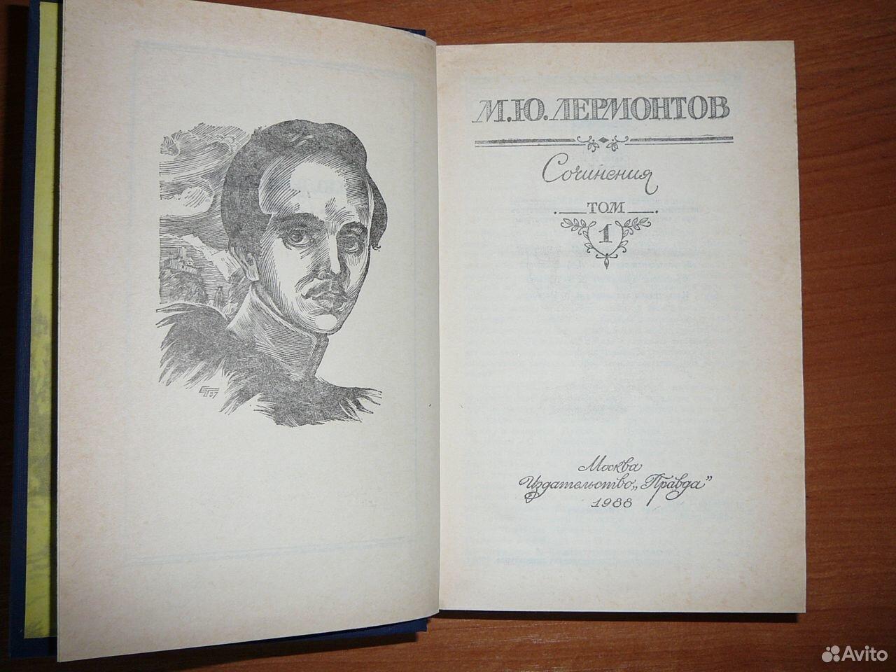 Книги Лермонтов М.Ю  89128686687 купить 2