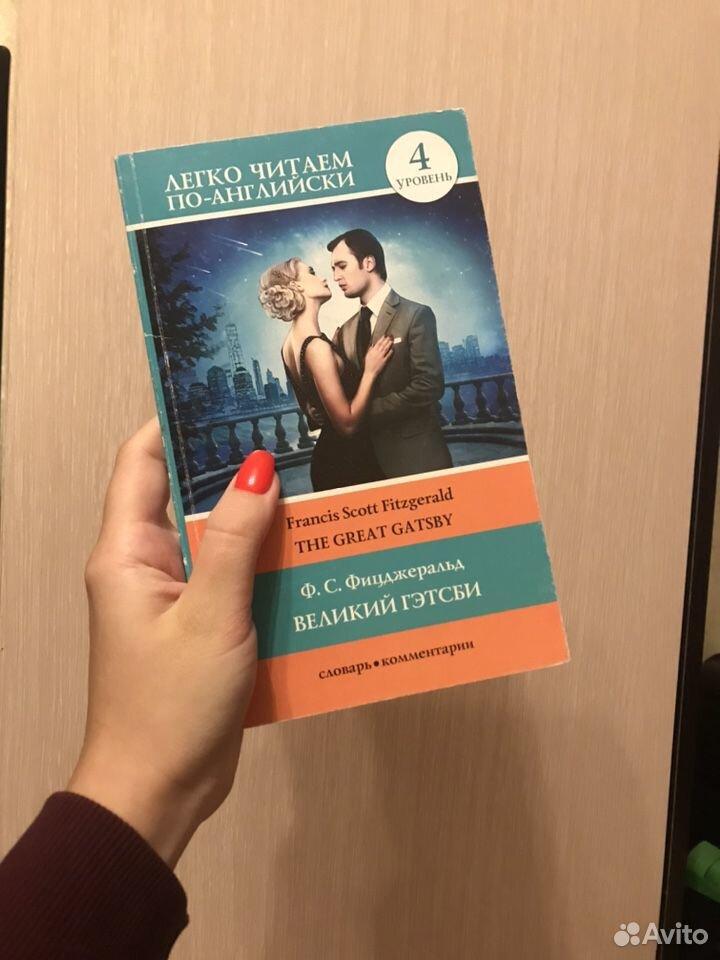 Книга The Great Gatsby (для начинающих)  89250806501 купить 1