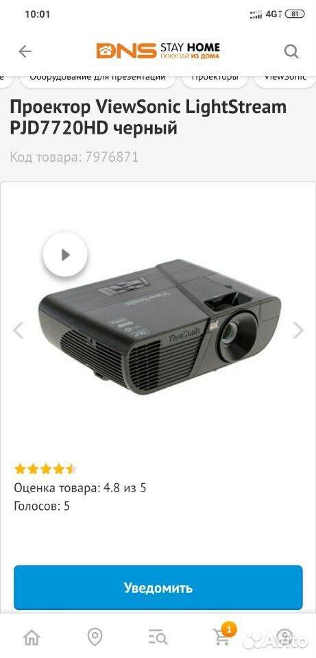 Проектор  89993500150 купить 1