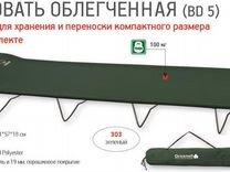 Раскладушка туристическая Greenell BD-5