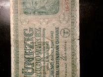50 карбованцев 1942г