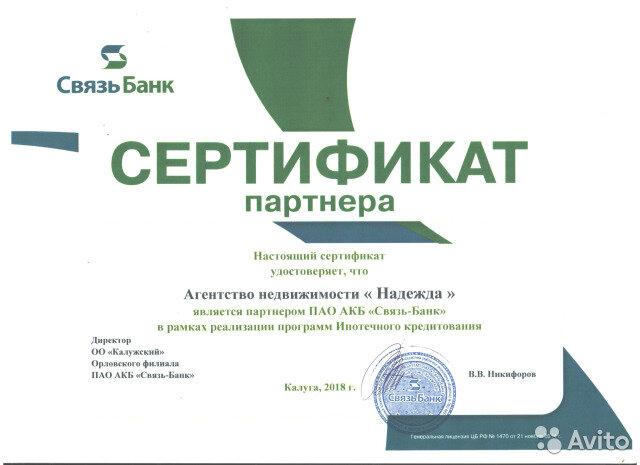 Ипотечные кредиты в банках калуги